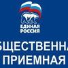 В неделю приемов граждан будет работать свыше 30 тысяч дополнительных площадок «Единой России»