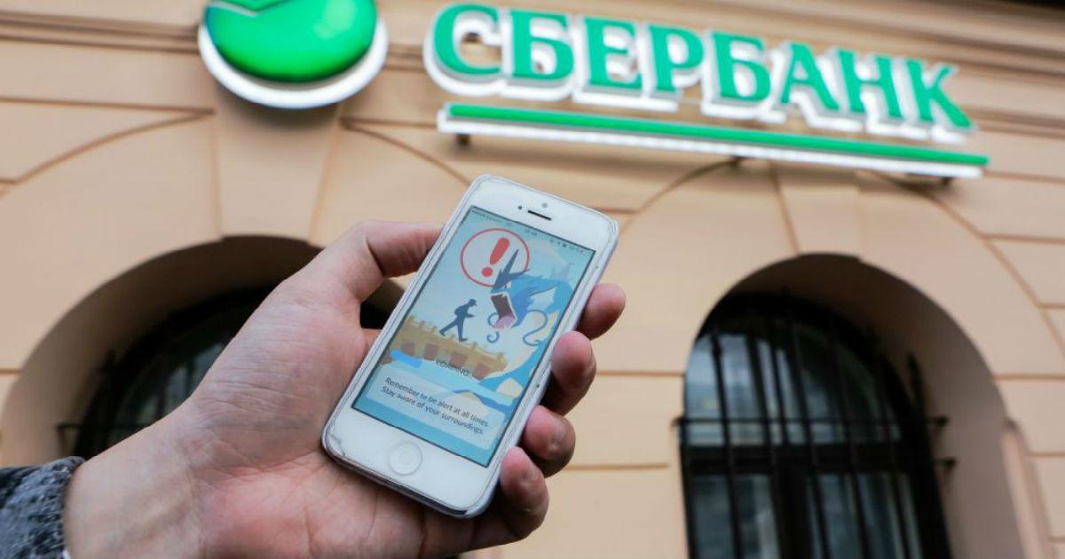 """Фото """"Сбербанк"""" ограничил перевод денег по номеру телефона. Что это значит?"""
