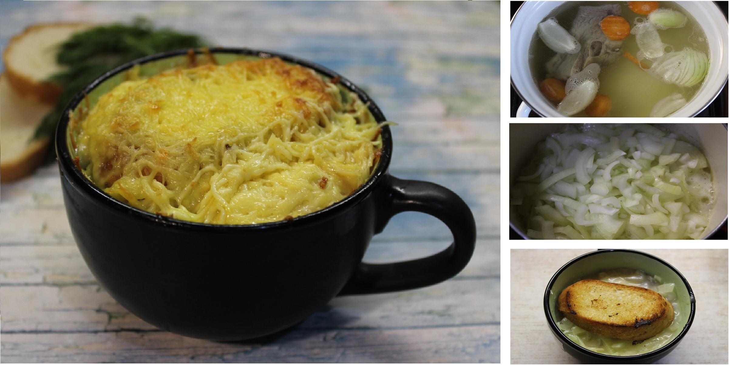 Французский луковый суп: пошаговые фото