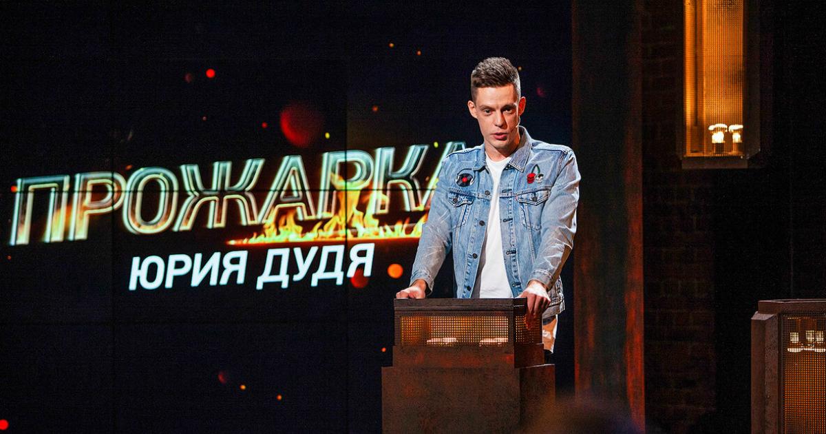 Дудь стал героем «Прожарки» на канале ТНТ4