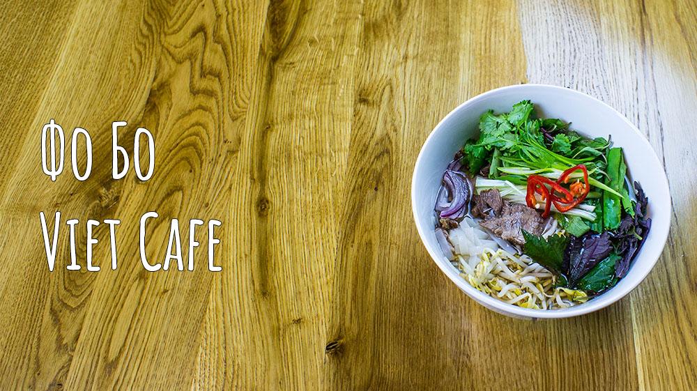 Фото Вьетнамский суп Фо-бо: рецепт ресторана Viet Cafe