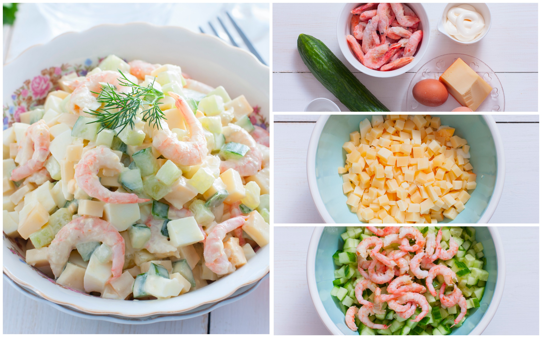 Салат с креветками, сыром и свежим огурцом: пошаговые фото