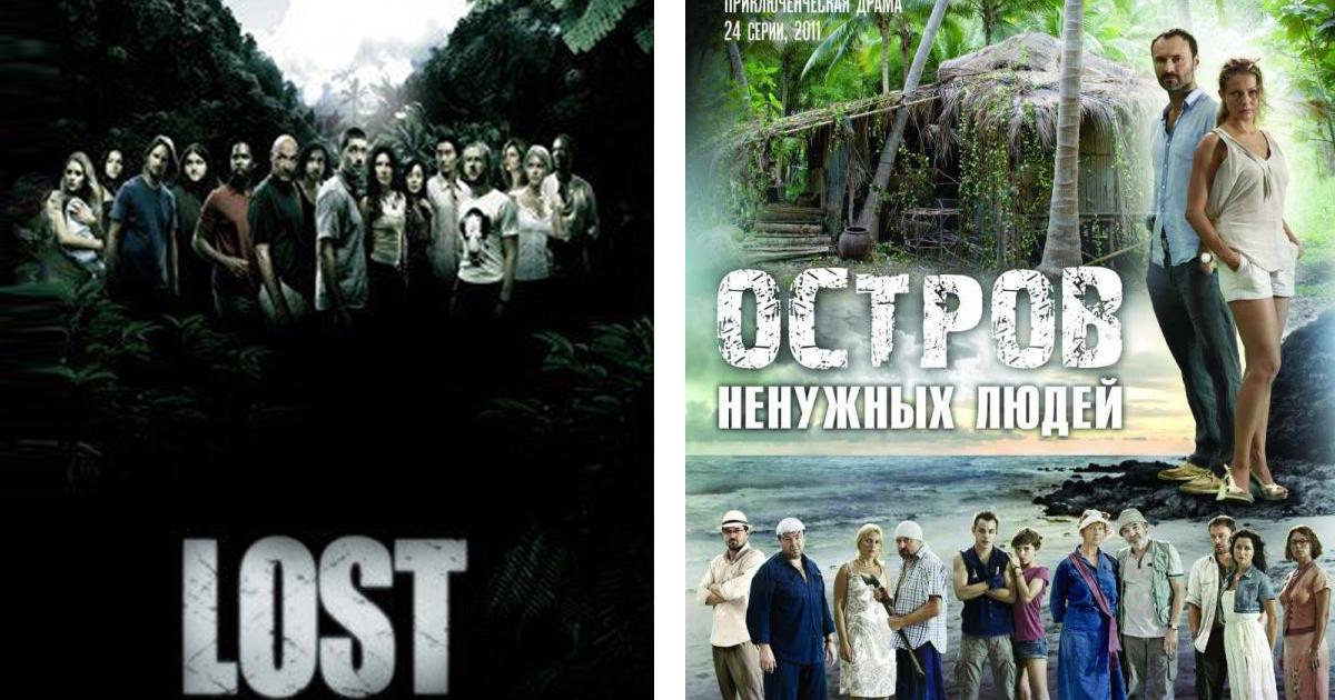 Один в один: российские версии-клоны зарубежных сериалов