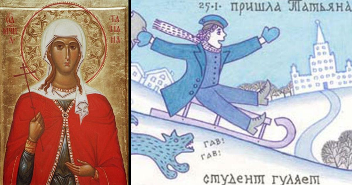 Фото День Татьян или студентов? Что отмечают 25 января?
