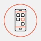 Российские ретейлеры снизили цены на последние айфоны