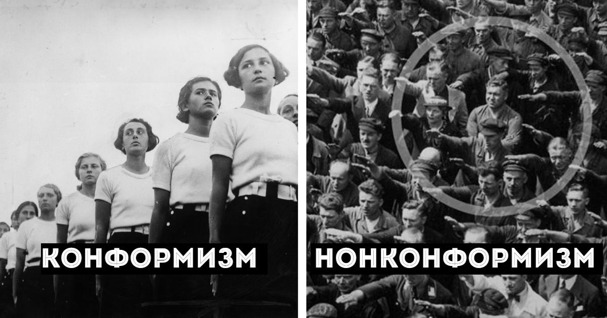 Фото Что такое конформизм. Кто такие конформисты и нонконформисты?