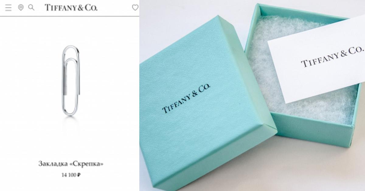 Прищепка за 42 тыс. рублей: пользователи глумятся над товарами Tiffany