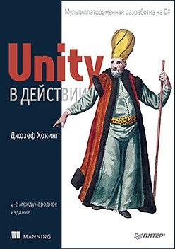 """Фото Книга """"Unity в действии. Мультиплатформенная разработка на C#. 2-е межд. издание"""""""