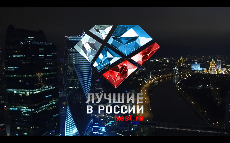 Бизнес-премия Best.ru 2018: дата старта и другие подробности