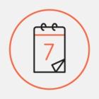 Calendar — планер с гастрономическими, образовательными и арт-событиями Москвы