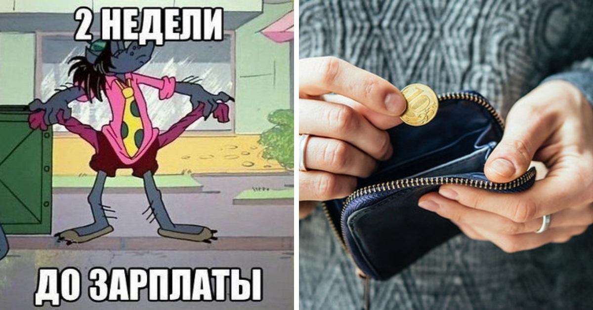 от зарплаты до зарплаты картинки местечко входит