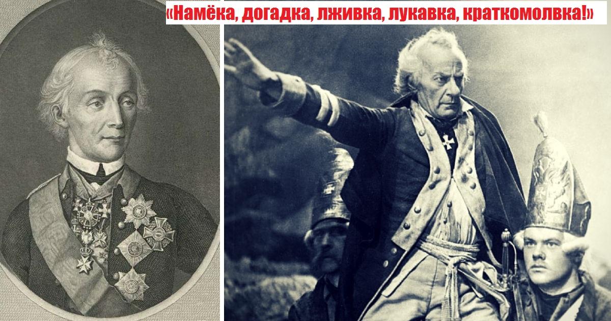 Фото Чем знаменит Александр Суворов? Войны и чудачества полководца