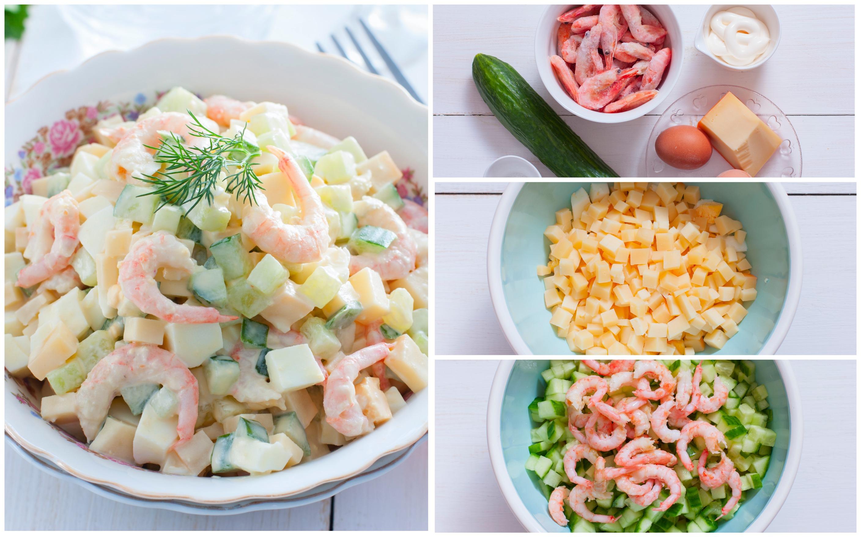 Салат с креветками, сыром и свежим огурцом: пошаговый фото рецепт