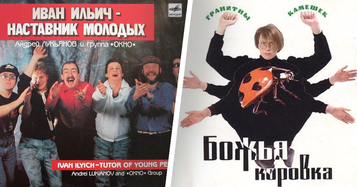 Фото Эпохальные обложки альбомов нашей эстрады 1980-х - 1990-х