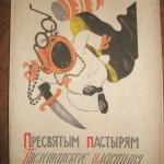 Атеистическая азбука советских времен