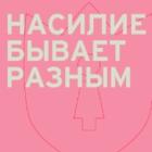 """Фото Центр """"Насилию.нет"""" и Levi's запустили социальный проект"""