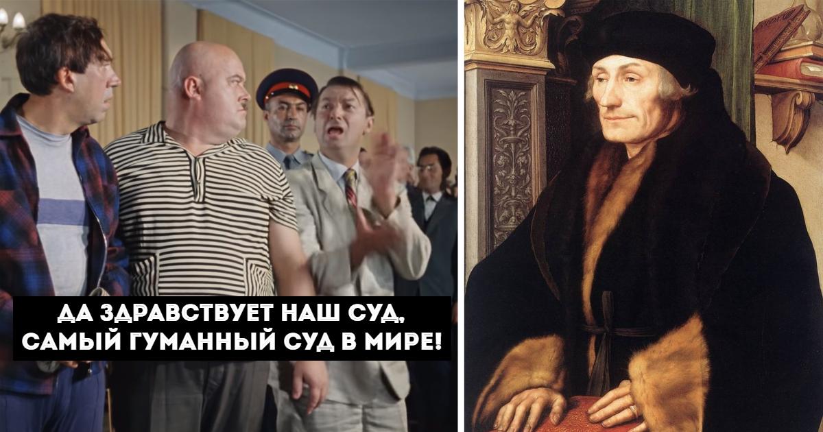 Фото Что такое гуманизм? От эпохи Возрождения до российского права