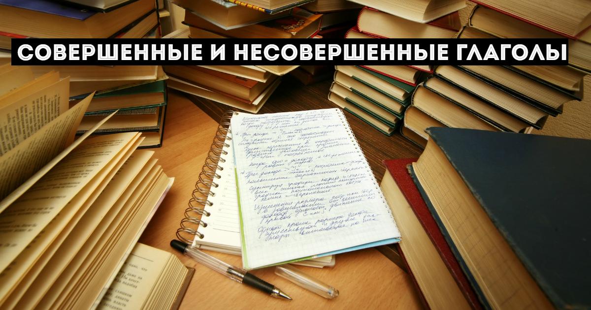 Фото Совершенный и несовершенный глагол в русском языке. Примеры