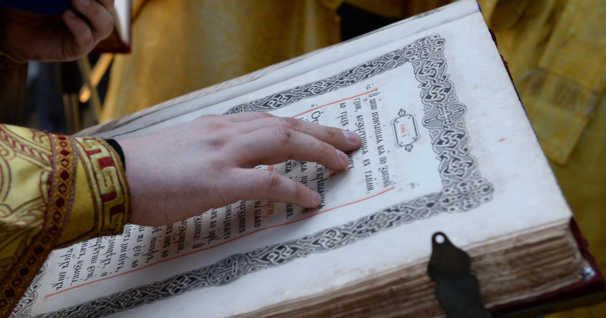 """Фото Что значит """"Евангелие""""? Кто на самом деле написал библейские Евангелия"""