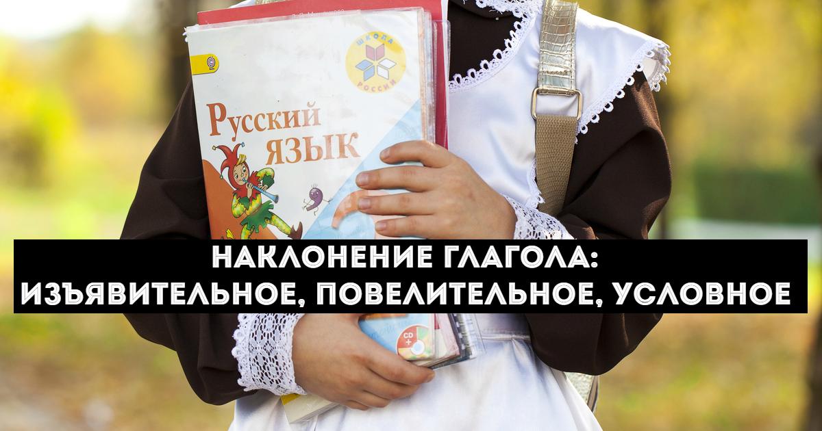 Фото Наклонение глаголов в русском языке: изъявительное, повелительное и условное наклонение