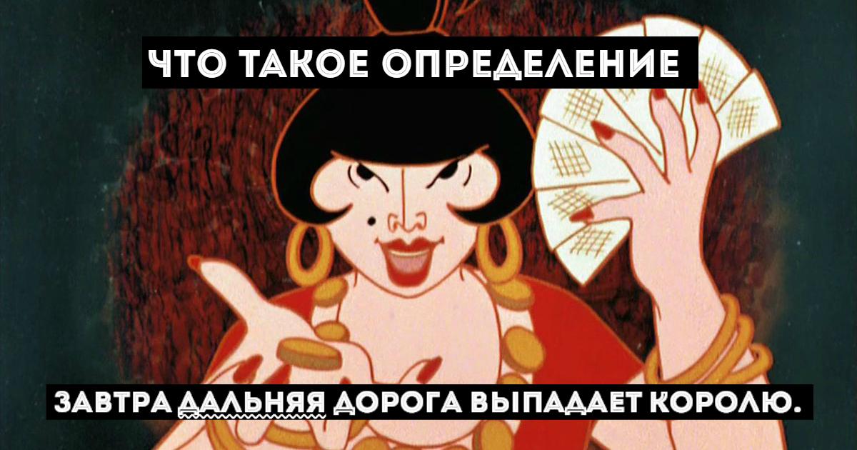 Фото Определение в русском языке. Примеры. Согласованные и несогласованные определения