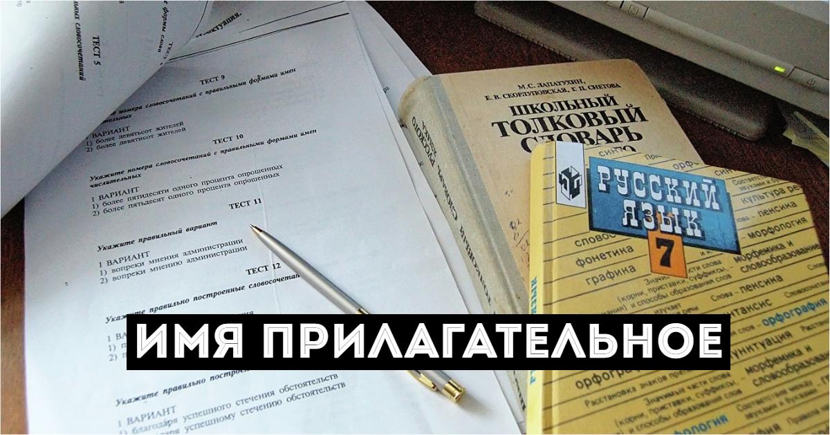 Фото Имя прилагательное в русском языке: разряды, степени, формы. Морфологический разбор прилагательного