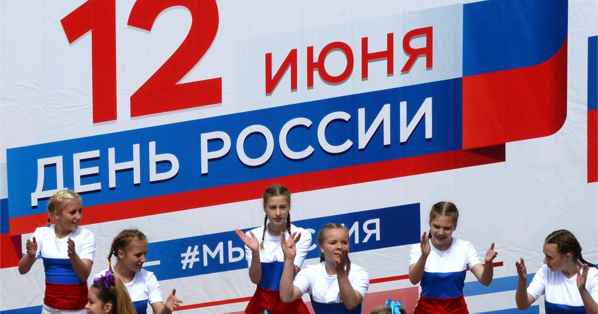 Фото Какого числа День России. 12 июня в 2019-м - выходной? История Дня России