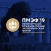 Итоги ПМЭФ-2019: соглашения на 3,1 трлн рублей и пессимистичные прогнозы