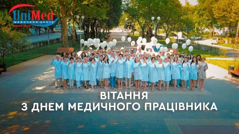 Фото В Запорожье медиков оригинально поздравили с профессиональным праздником