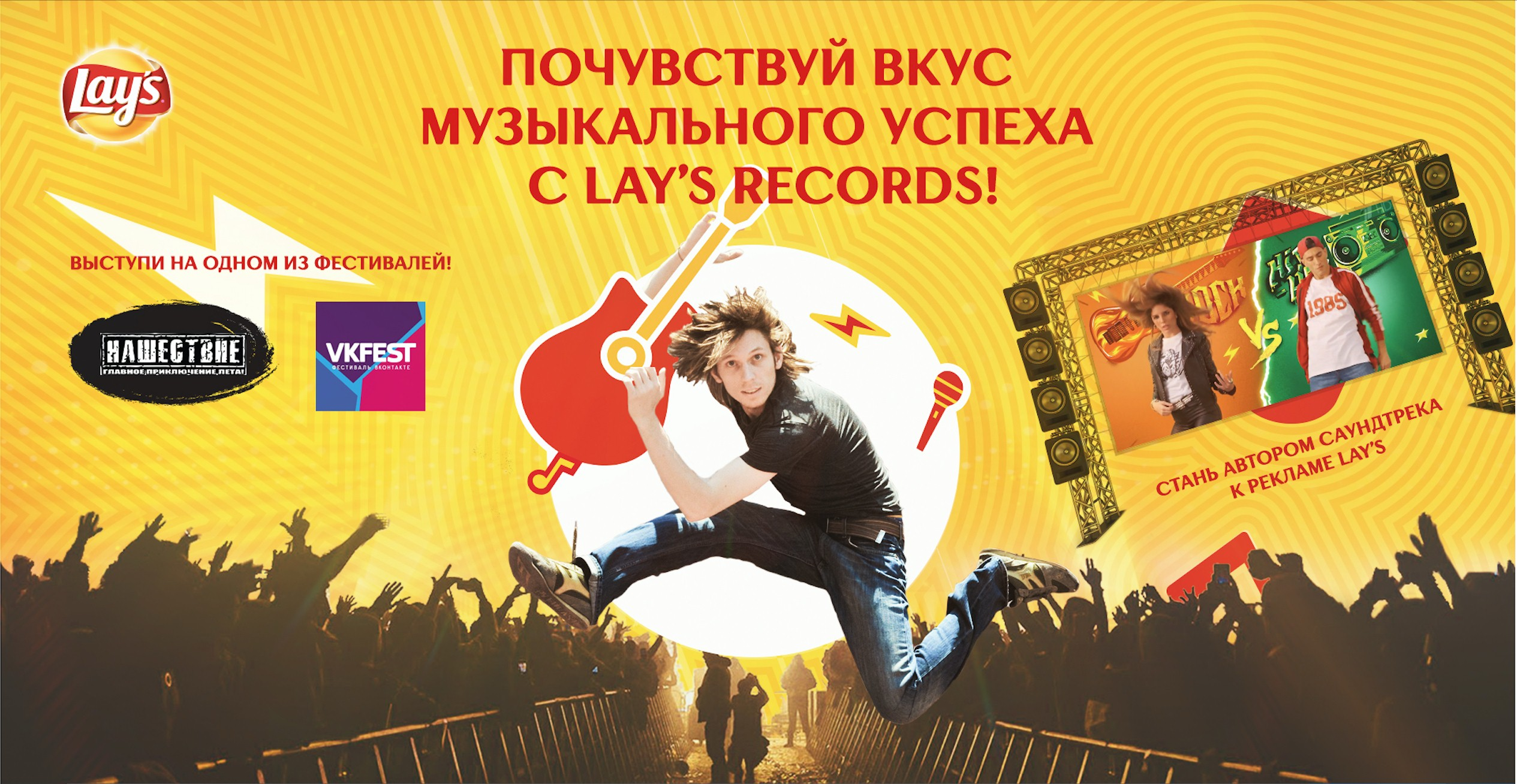 Lay's Records дарит начинающим музыкантам шанс стать известными