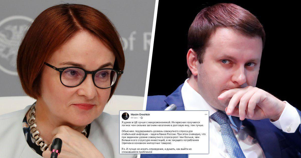 Война ЦБ с Минэком. Министр Орешкин не сдержался в фейсбуке
