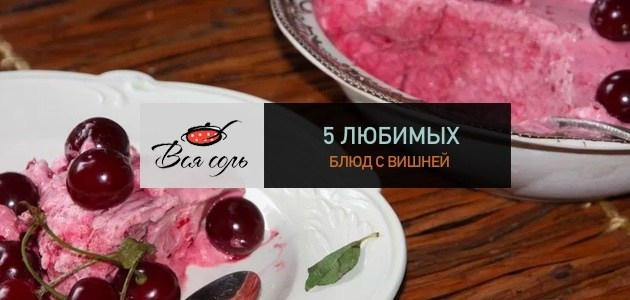 Фото 5 любимых блюд с вишней