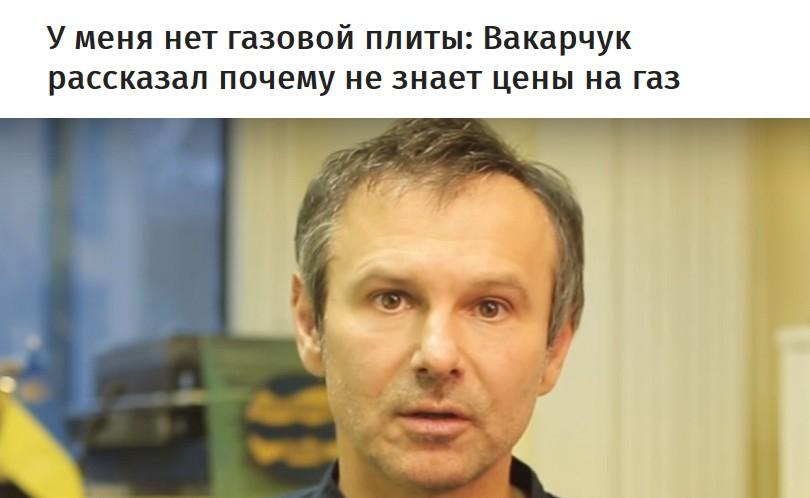 """Фото Ми то думаємо, чого Вакарчук говорить про """"не твою війну"""""""
