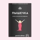 «Пышечка»: Отрывок из бодипозитивного романа о подростках
