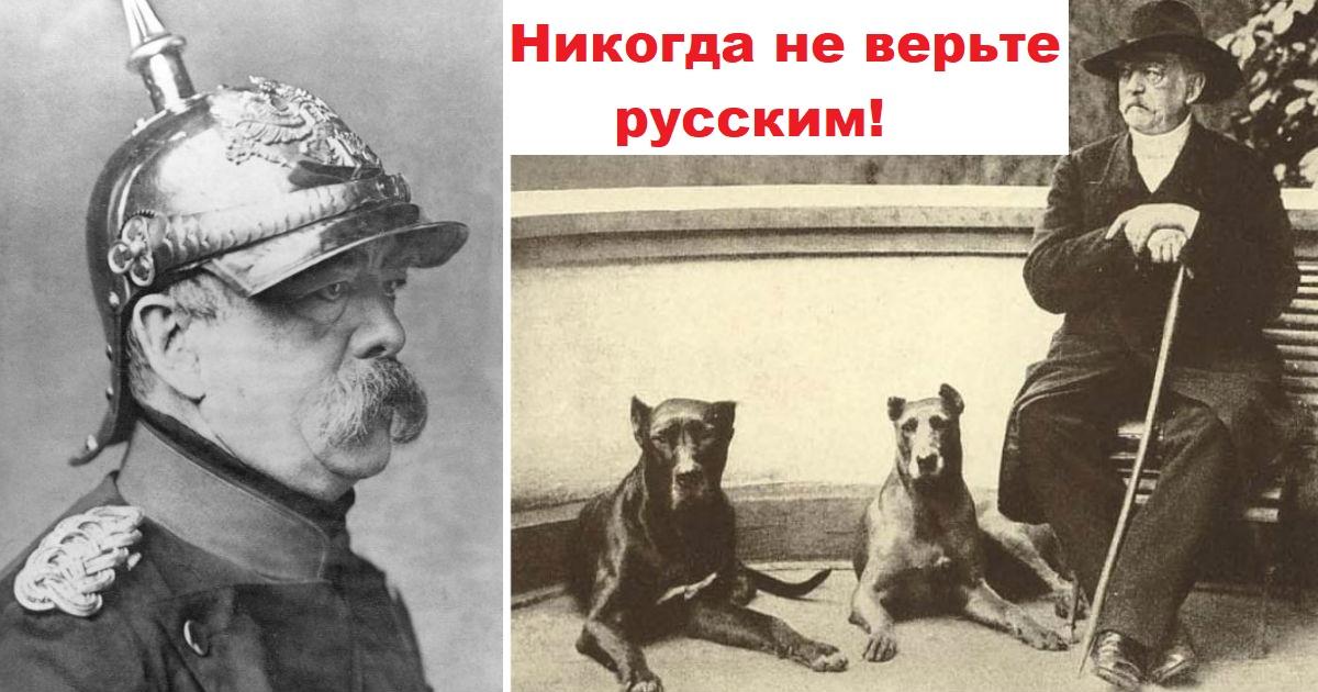 Фото Отто фон Бисмарк: путь к власти, цитаты, слова о России
