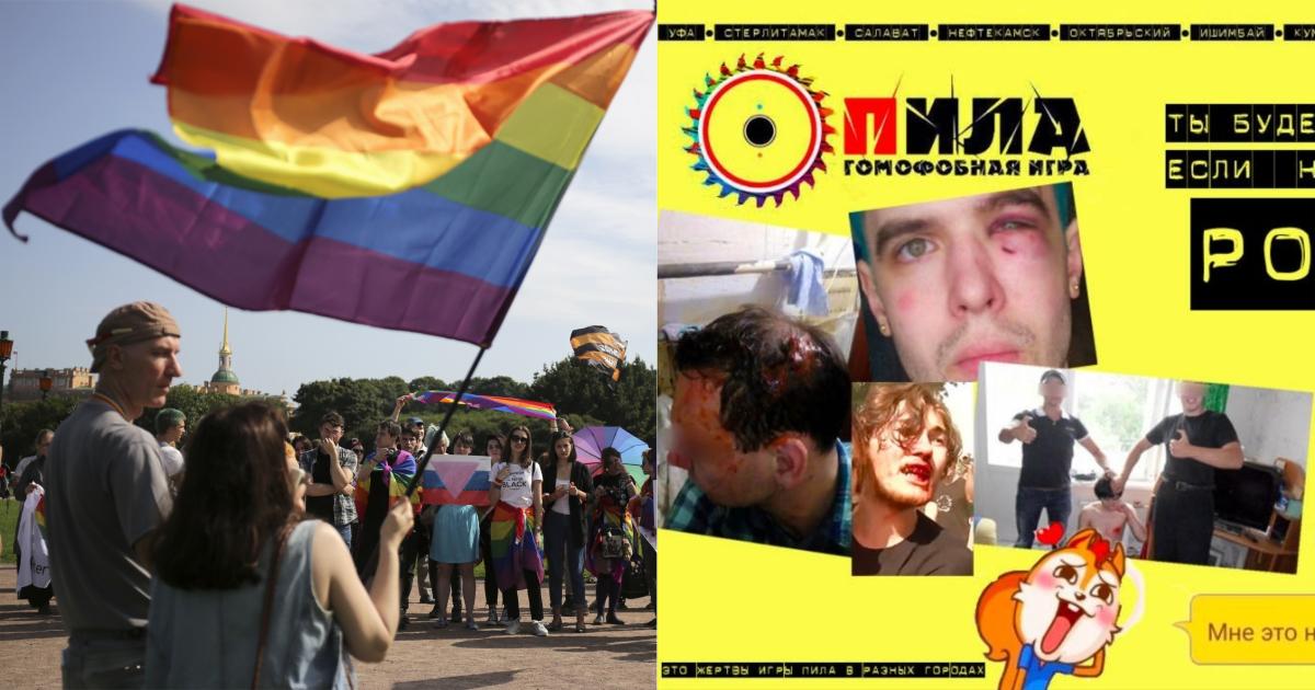 """Фото ЛГБТ: расшифровка, значение цветов флага. Игра """"Пила"""" и убийство активистки"""