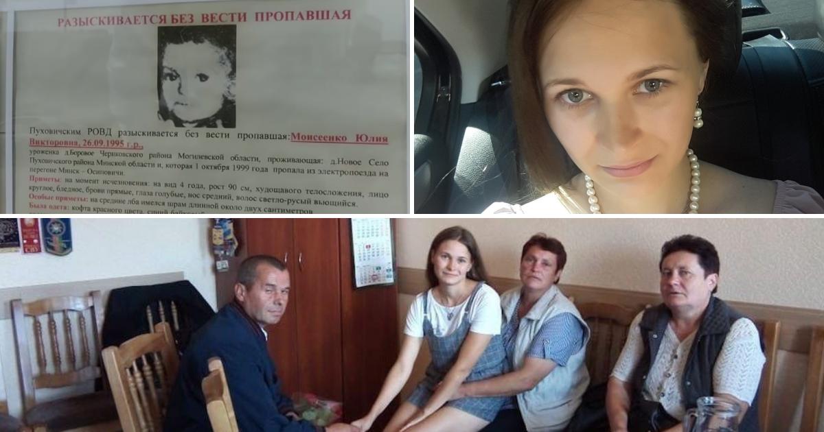 Фото Девочка, пропавшая в поезде из Минска, нашла родителей спустя 20 лет