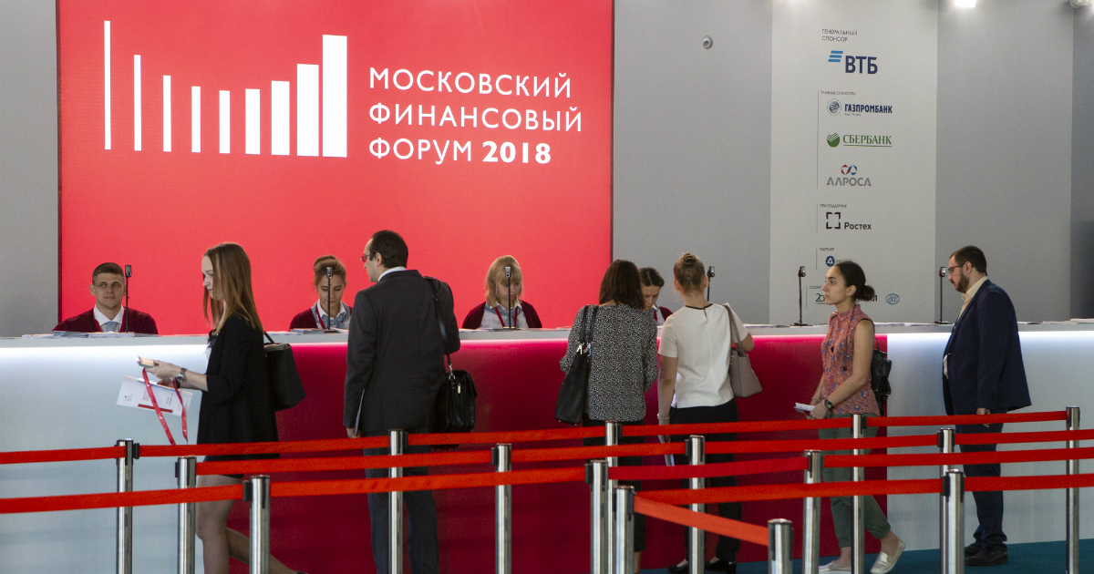 Московский финансовый форум-2019: когда пройдет и о чем пойдет речь