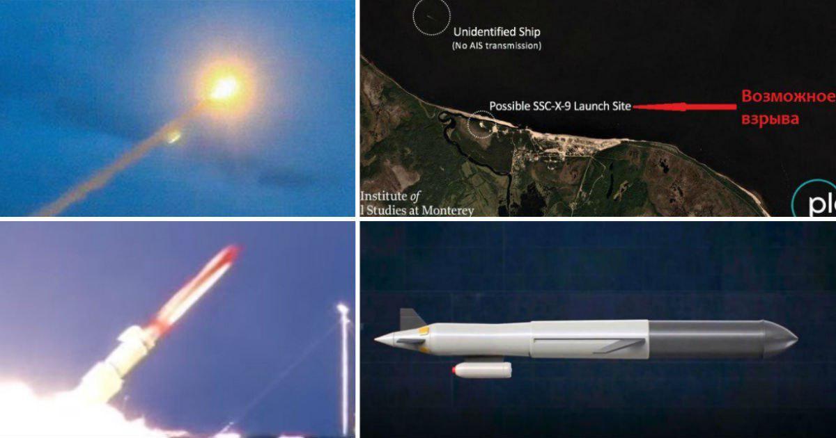"""Фото Ракета """"Буревестник"""": """"ядерное супероружие Путина"""" и взрыв под Северодвинском"""