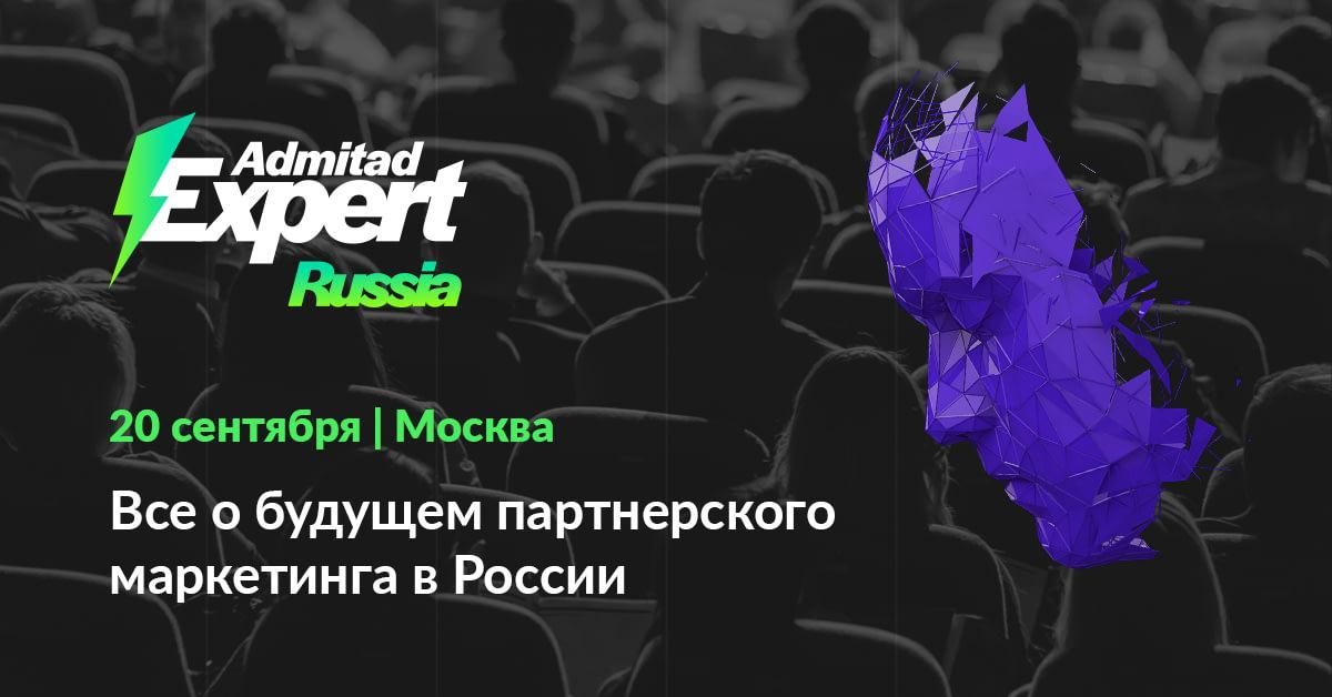 В Москве состоится Admitad Expert: конференция о трендах в интернет-маркетинге и бизнесе