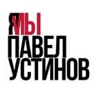 Российские актёры  и телеведущие выступили  в поддержку Павла Устинова
