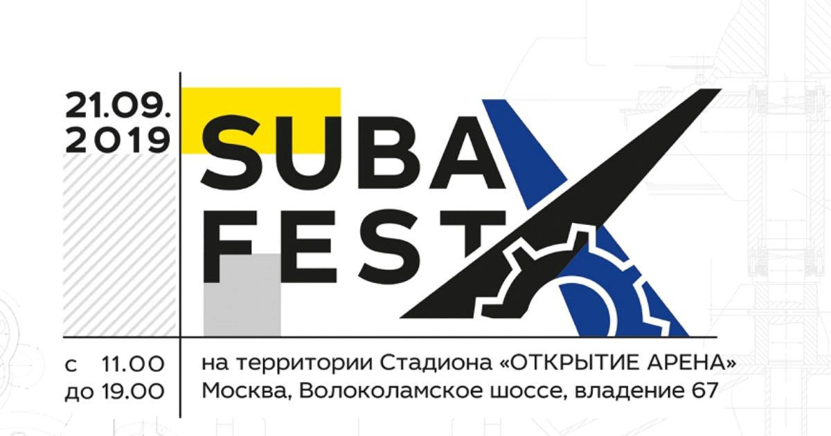 Юбилейный фестиваль Subafest пройдет в Москве 21 сентября