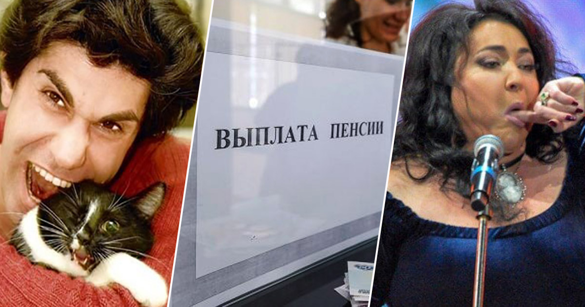 Фото Звездные пенсии: сколько получают от государства российские артисты