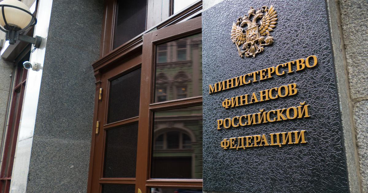 Фото Минфин РФ меняет налоговую систему: что будет с НДФЛ и нерезидентами