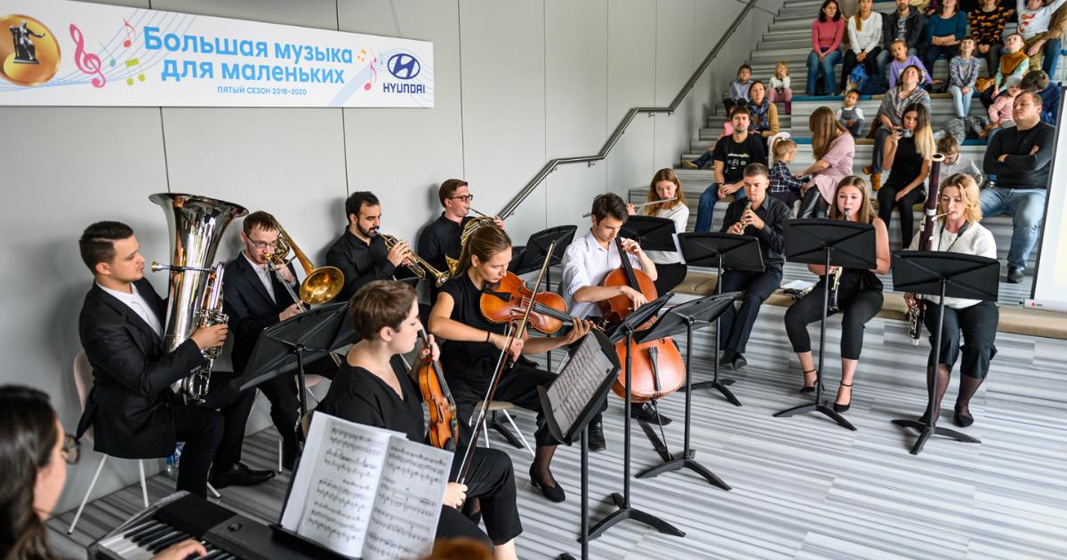 """Фото Hyundai и Московская консерватория открыли пятый сезон """"Большой музыки для маленьких"""""""