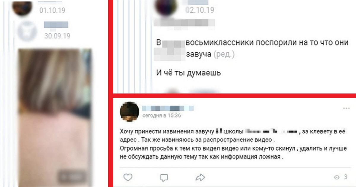 """Фото """"Достигли дна"""". В Красноярске распространили фейковый ролик с завучем"""
