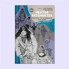 «#Щастье материнства»: Отрывок из честной книги о родах и воспитании детей