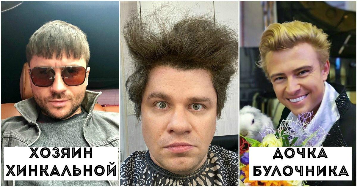 Фото От Путина до Богомолова. Топ ужасных мужских причесок