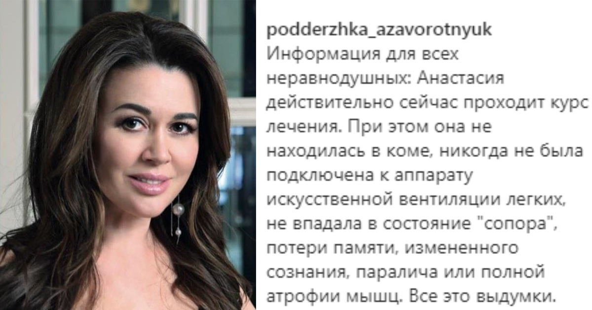 Родственники Заворотнюк впервые подтвердили слухи о ее болезни