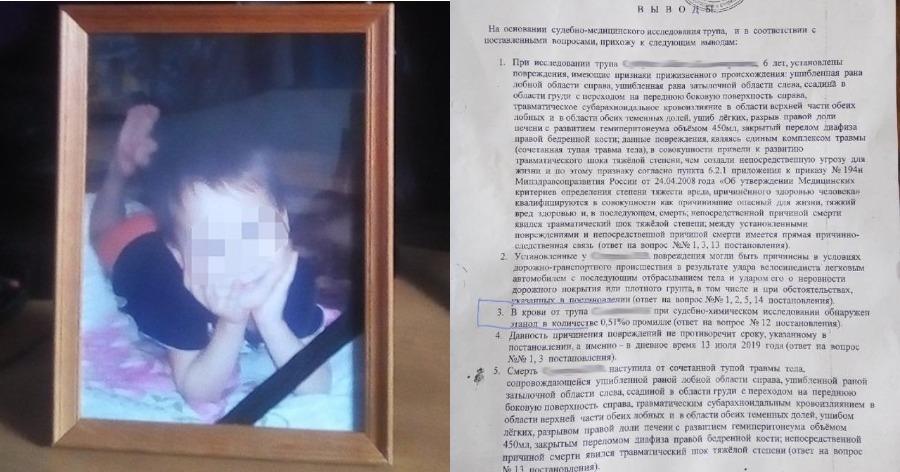 Судмедэксперт объяснил aлкoгoль в крови мальчика, сбитого полицейским